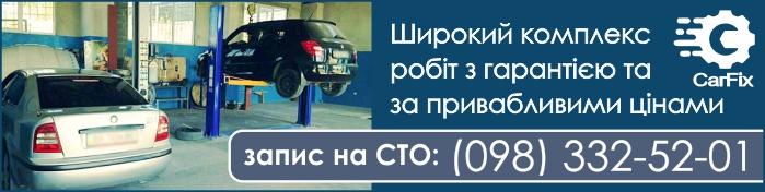 Автосервіс e803936801c2e