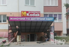 Фасад Фотоцентр