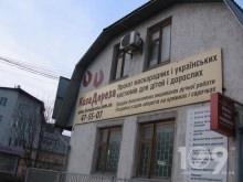 Фасад Етномайстерня