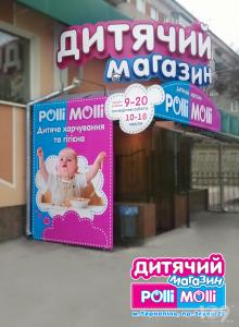 Фасад Спеціалізований дитячий магазин