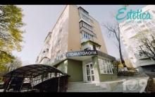 Фасад Стоматологія