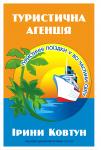 Логотип Турагенція Ірини Ковтун (партнер Тез Тур), Тернопіль