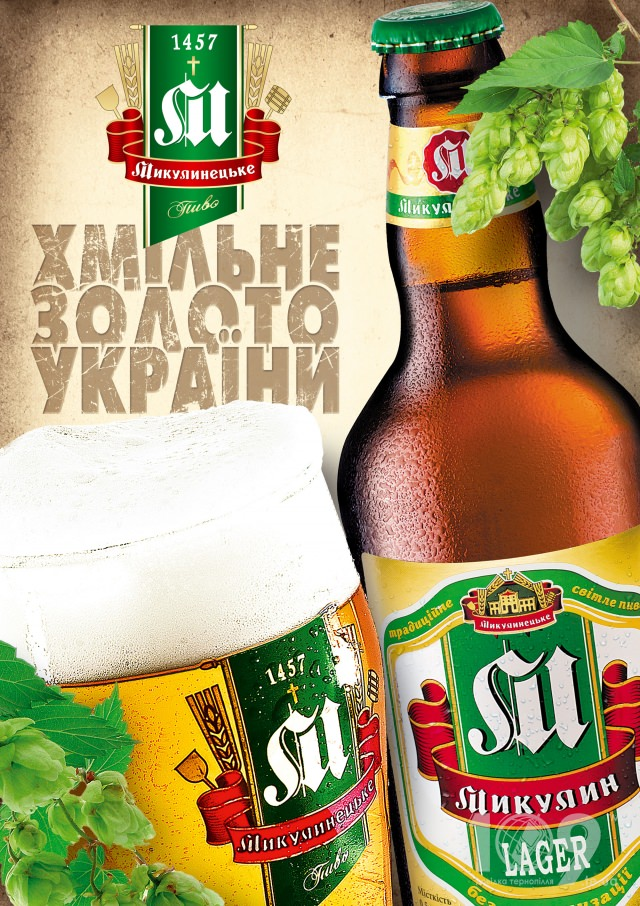 ТОВ Микулинецький Бровар Микулинці dc4091e8ed476
