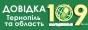 Адреси, телефони підприємств, організацій, квартирних телефонів Тернополя і Тернопільської області